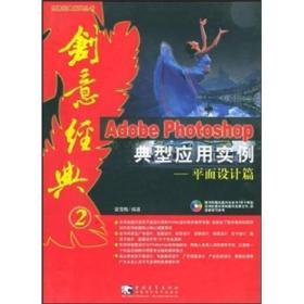 Adobe Photoshop典型应用实例:网页设计篇(附CD-ROM光盘一张)