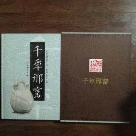千年邢窑(带函套,少见)