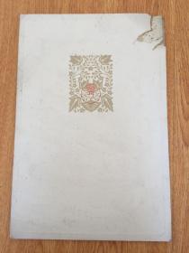 民国日本《夫妇结婚纪念合影》一张,精美纸质相册装裱