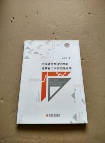 空间计量经济学理论及其在中国的实践应用