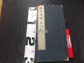 魏皇甫麟墓志 晚翠轩  大正11年  1922年  初版初印  珂罗精印  百年碑帖
