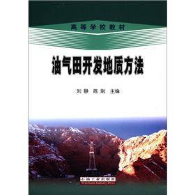 高等学校教材:油气田开发地质方法