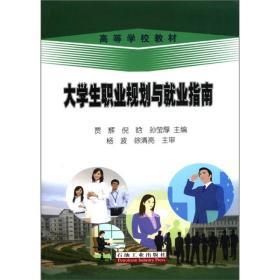 大学生职业规划与就业指南