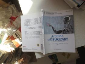 Arduino计算机视觉编程 正版