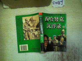 西哈努克沉浮录:丛林战火二十年(下)