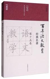 百年语文教育经典名著第十五卷