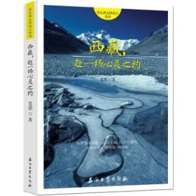 西藏,赴一场心灵之约