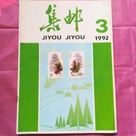 集邮1992.3