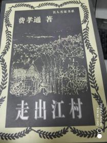 特价!走出江村:名人名家书系9787800029103