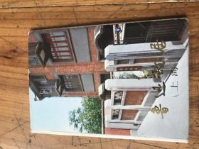2363:《鲁迅故居 上海》明信片8张一套