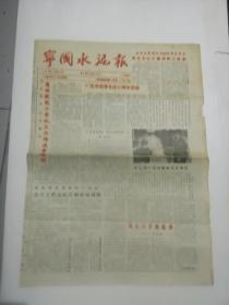 宁国水泥报