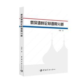 俄汉语料论辩语用分析