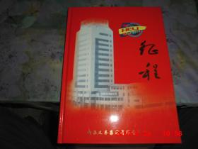 邮册:征程 安徽叉车集团(1958-2008) 纪念邮册