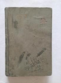 《暴风骤雨》(1959年4月1版2印.缎面精装道林纸本)
