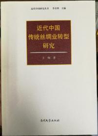 近代中国传统丝绸业转型研究