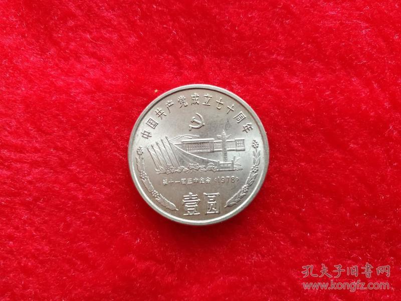 1991年中国共产党成立七十周年纪念币,稀少(保真)