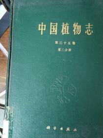 中国植物志第三十五卷第二分册(精装)
