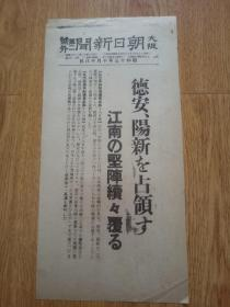 1938年10月18日【大坂朝日新闻 号外】:德安·阳新占领,江南的坚阵陆续覆灭