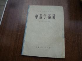 中医学基础   8品   书口有部分受潮 适合学习阅读