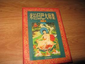 米拉日巴大师集(上 中两册