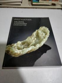 POLY AUCTION  中国玉器专场
