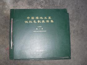 中国陆地卫星假彩色影像图集 【第一 二册】 大2开精装本 83年版