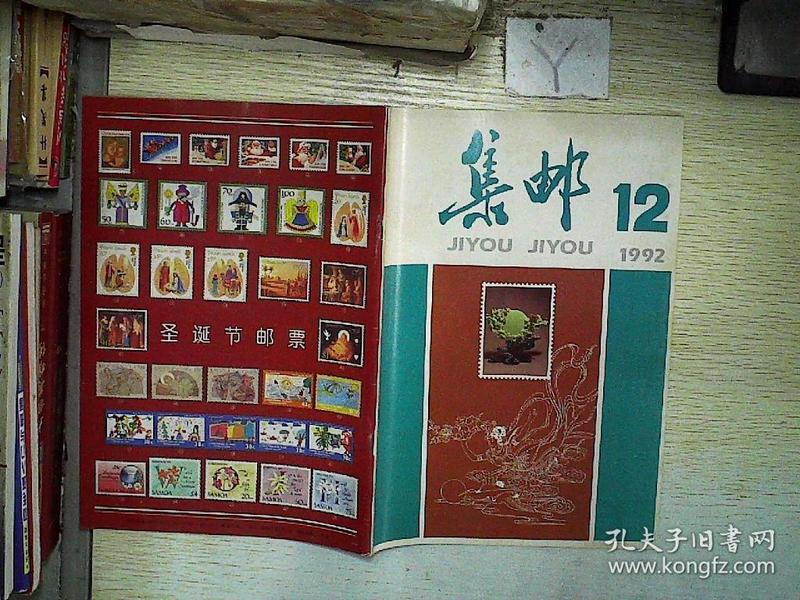 集邮 1992 12 。、
