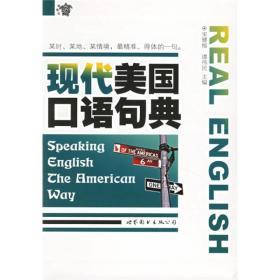 现代美国口语句典