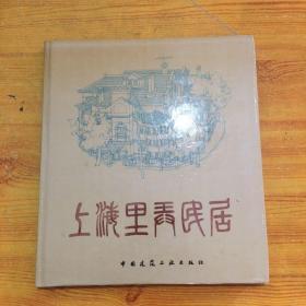 上海里弄民居 (精装有护封,一版一印 私藏无划痕,品好)