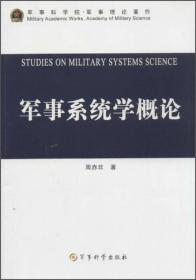军事系统学概论