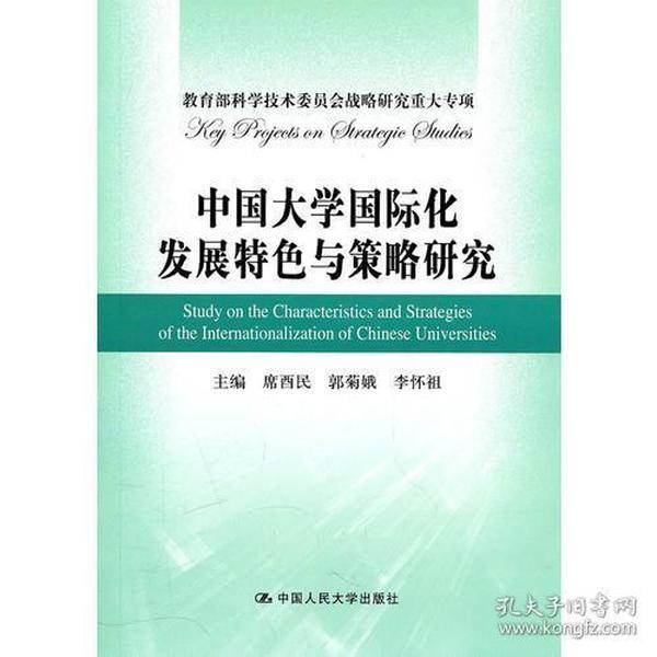 中国大学国际化发展特色与策略研究(教育部科学技术委员会战略研究重大专项)