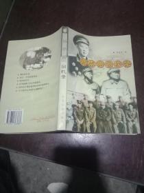 傅崇碧回忆录