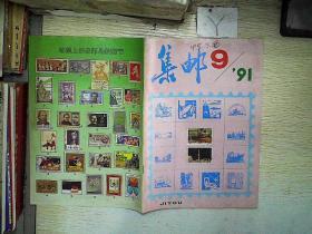 集邮 1991 9