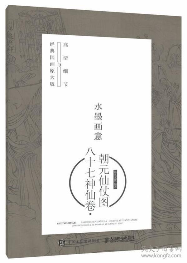 朝元仙仗图-八十七神仙卷-水墨画意