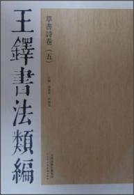 王铎书法类编·草书诗卷(5)