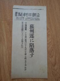 1937年11月20日【大坂朝日新闻 号外】:苏州陷落,富士井部队占领