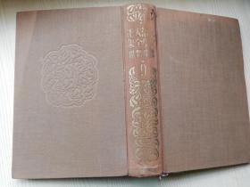 明治正大文学全集第九卷 第三十五回配本 日文原版书