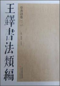 王铎书法类编·草书诗卷(2)