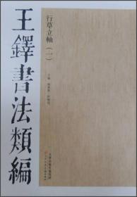 王铎书法类编·行草立轴(1)