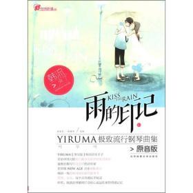 雨的印记--YIRUMA极致流行钢琴曲集{原音版}