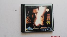 VCD 一级追杀令  【双碟装】