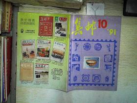 集邮 1991 10