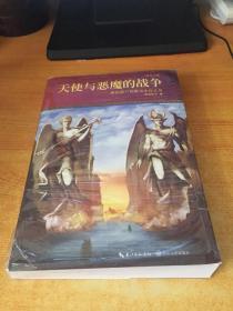股市分析:天使与恶魔的战争-——献给散户的股市生存之书