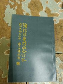 弥陀经普门品合订本 (影印本、菲律宾版、1989年版、私藏、品好)弘一大师手写、丰子恺敬题