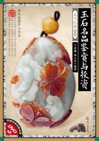 天下收藏系列:玉石名品鉴赏与投资