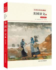 美国语文6(英汉双语)