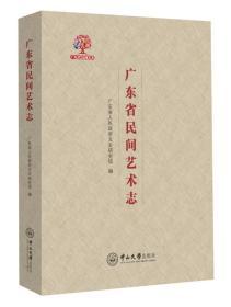 广东省民间艺术志
