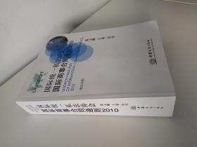 国际统一私法协会国际商事合同通则(2010英汉对照)