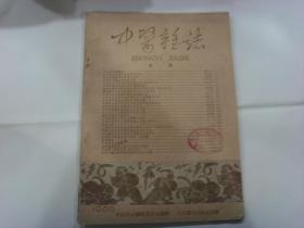 中医杂志    1960   3