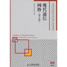 现代通信网络(第2版)